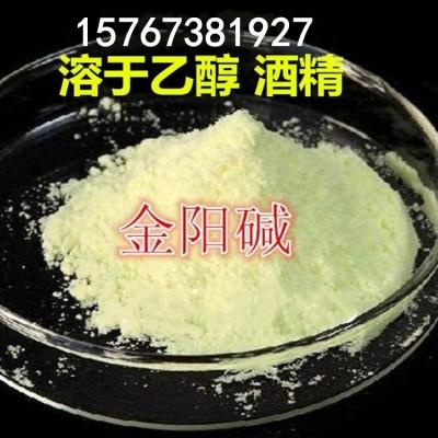 厂家直销高纯度金阳碱原料 酒溶金阳碱价格品质保证  欢迎咨询