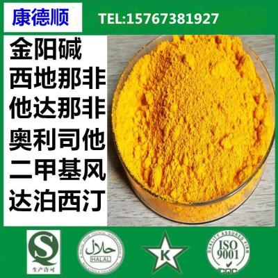 广东金阳碱厂家 金阳碱的价格 金阳碱原料药