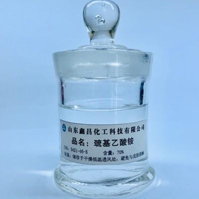 巯基乙酸铵