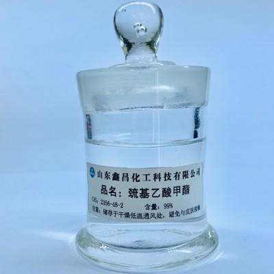 巯基乙酸甲酯