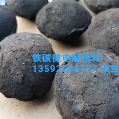 铁碳微电解填料生产厂家,铁含量≥78%,1350℃烧结而成。