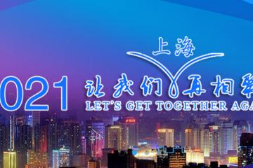 2021上海国际水溶膜技术及应用展览会