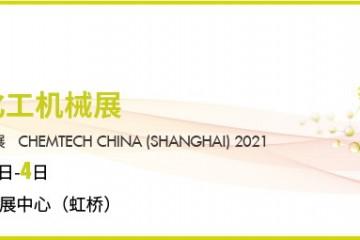 扬帆起航,助力展商开拓化工市场——2021上海化工机械展招商火热进行中