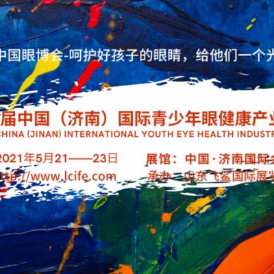2021中国济南视力康复展览会/保护视力产品展会/济南眼博会