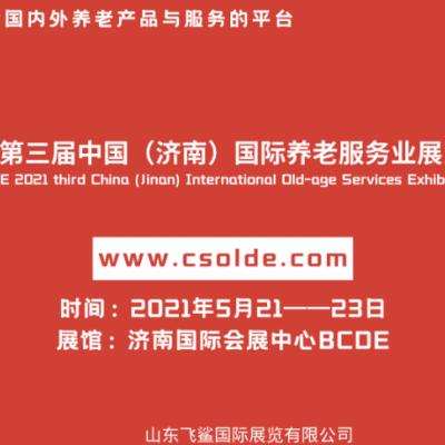 中国2021济南老博会/济南养老产业展览会