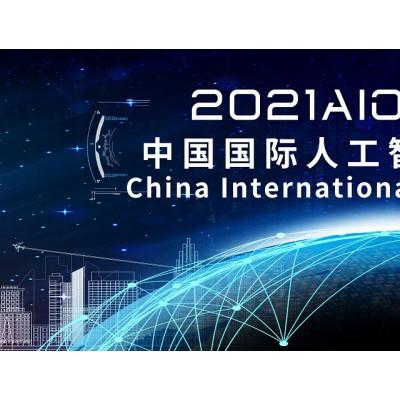 新资讯2021南京国际人工智能展览会