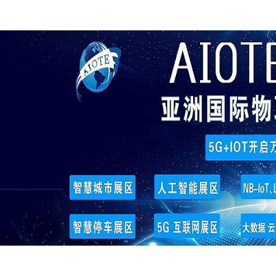 物联网展会2021第十四届南京国际物联网展览会