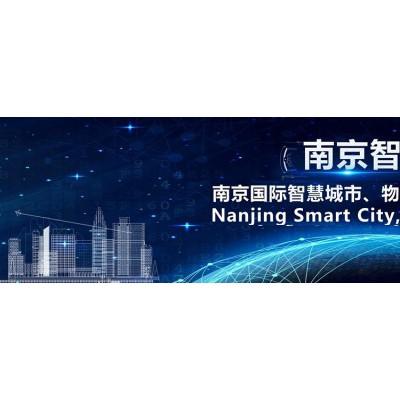 2021第十四届南京国际智慧城市、物联网、大数据博览会