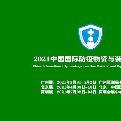 2021北京防疫空气净化展会,防护用品展览会