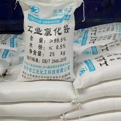 工业氯化铵 氯化铵含量99.5% 工业级氯化铵