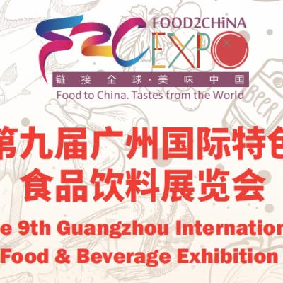 2021广州特色食品饮料展览会(中食展)