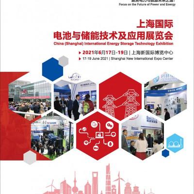 2021上海国际电池储能技术及应用展会
