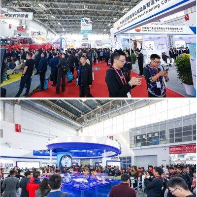 第二十一届中国国际石油石化技术装备展览会