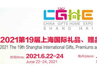 2021上海国际礼品展览会