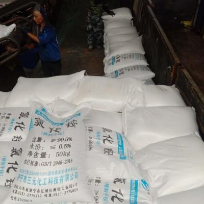厂家直销工业级氯化铵,含量达到99.5%