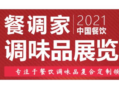 2021长沙国际食材展-2021中国食材展