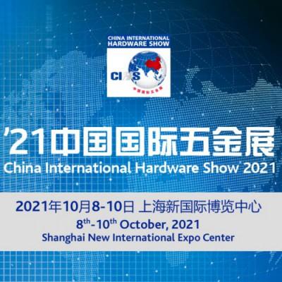 2021中国科隆五金展会