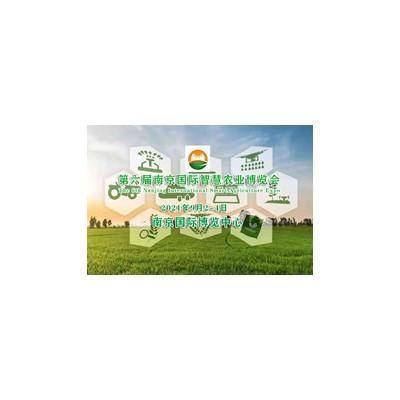 2021第六届中国南京国际智慧农业博览会
