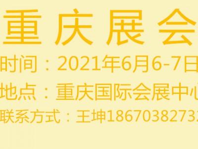 2021中国(重庆)农机装备暨零部件博览会