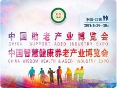 2021中国智慧健康养老产业博览会