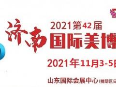2021年济南美博会-2021年秋季济南美博会