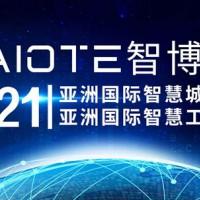 2021南京智慧城市博览会