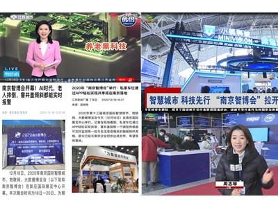 2021南京第十四届人工智能博览会