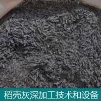 稻壳灰处理设备_稻壳灰深加工设备_东昊炭硅联产设备