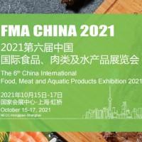 2021第6届中国国际食品肉类水产品展览会