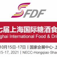 2021上海国际糖酒会秋季展