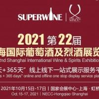 2021第22届上海国际葡萄酒及烈酒展览会