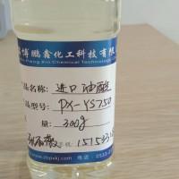 皮革加脂剂专用 进口油酸