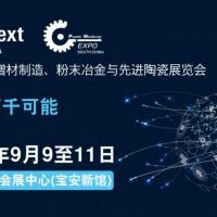 打开增材制造技术新视野,Formnext2021深圳首发