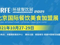 2021北京餐饮展-餐饮加盟展-餐饮食材展