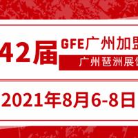 报名参展_2021GFE广州加盟展丨广州连锁加盟展