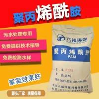 聚丙烯酰胺PAM阴阳离子絮凝剂食品厂金矿洗煤厂养殖废水净化