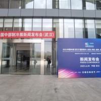 2021中部制冷展新闻发布会25日在武汉举行
