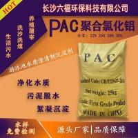 供应聚合氯化铝pac饮用水处理专用食品厂造纸厂工业废水净化