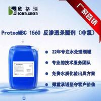 反渗透杀菌剂、反渗透杀菌剂非氧清洗厂家、山东欣格瑞