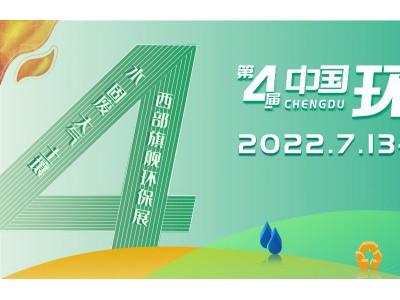 2022中国环博会成都展/水展/大气展/固废展/环监仪器展