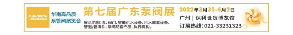 第七届广东泵阀展