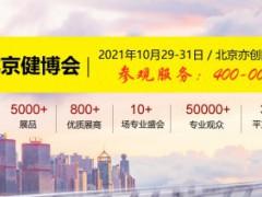 10月29-31日北京大健康产业博览会北京亦创国际会展中心