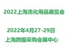 2022上海国际新剂型洗化用品展览会