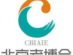 2021中国老博会,第九届北京养老产业展会,北京智慧养老展